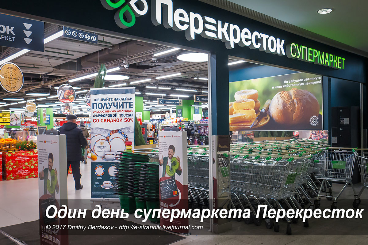 Один день супермаркета Перекресток