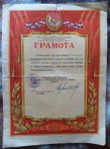 1955 Грамота ДОСААФ