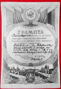 1957 Отличник ГТО.