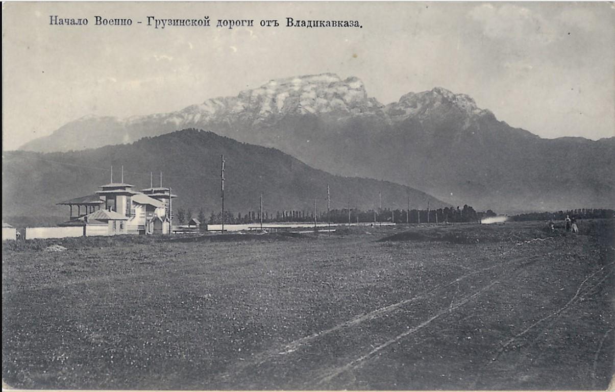 Начало Военно-Грузинской дороги от Владикавказа