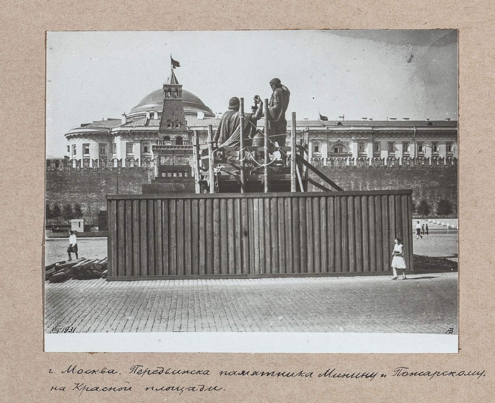 1931. Передвижка памятника Минину и Пожарскому на Красной площади
