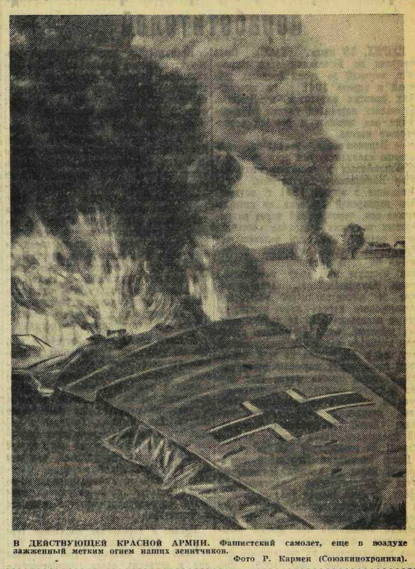 «Известия», 20 июля 1941 года
