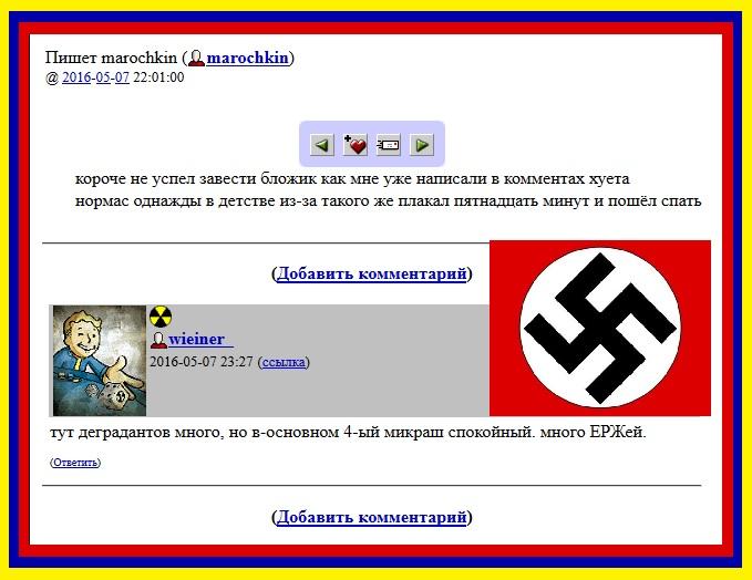 Германец, Нацист, о жидах, Мариуполь