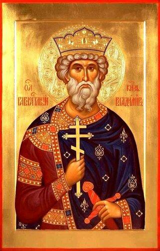 28 июля - День памяти Святого Равноапостольного Князя Владимира, Крестителя Руси.