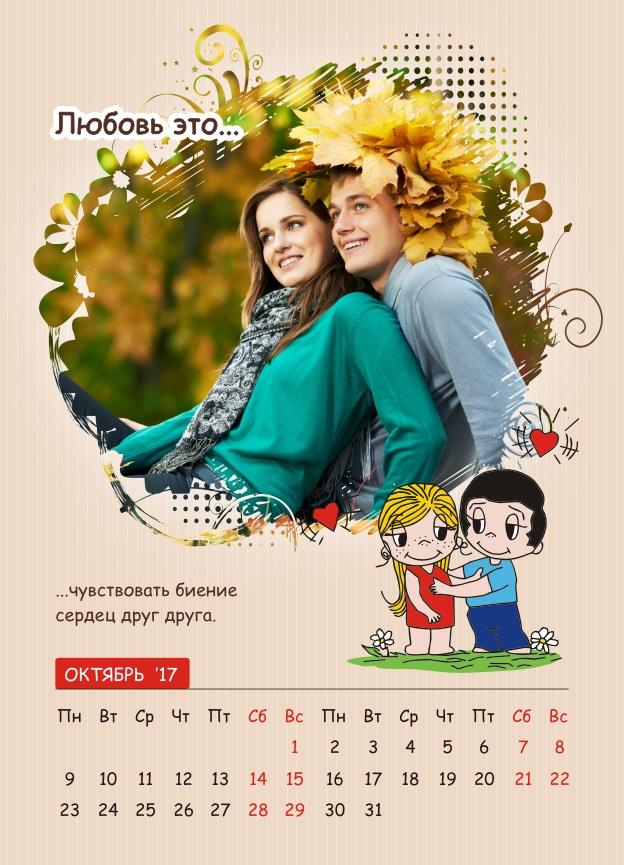 шаблон календаря love is 2017
