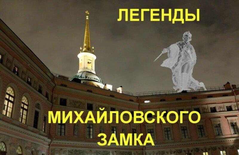 Легенды и история Михайловского замка