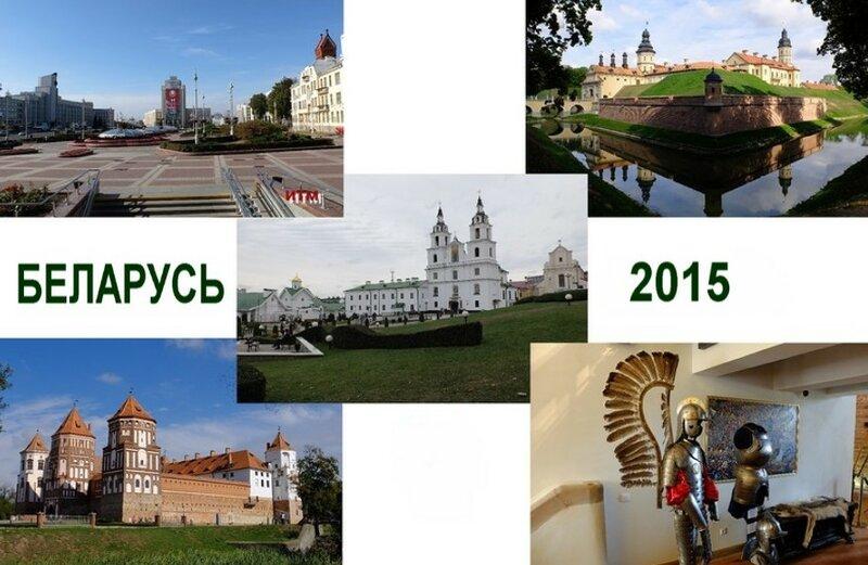 Беларусь 2015г.