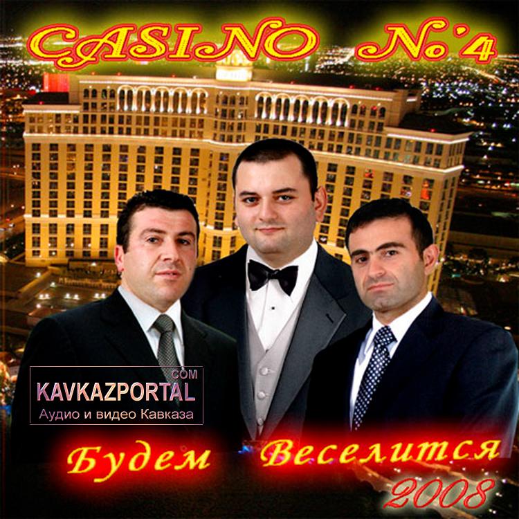 группа casino