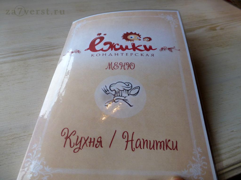 """Кафе """"Ёжик"""" (Севастополь)"""
