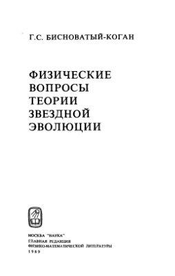 Аудиокнига Физические вопросы теории звездной эволюции - Бисноватый-Коган Г.С.