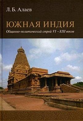 Аудиокнига Южная Индия. Общинно-политический строй VI-XIII веков - Алаев Л.Б.