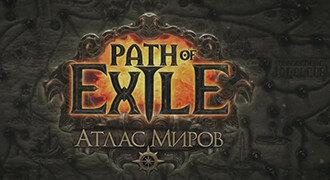 """Новое дополнение """"Атлас Миров"""" для Path of Exile(POE) уже 2 сентября."""