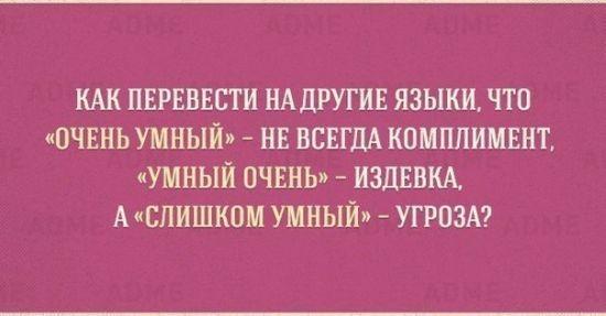 Тонкости и приколы русского языка в картинках