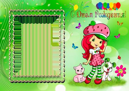Фоторамка на День рождения ребенку с Шарлоттой Земляничкой, котенком и щенком