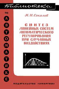 Серия: Библиотека по автоматике - Страница 4 0_14965c_b2696dd2_orig