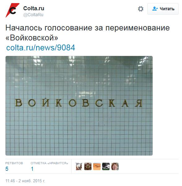 20151102_00-46-Началось голосование за переименование «Войковской»