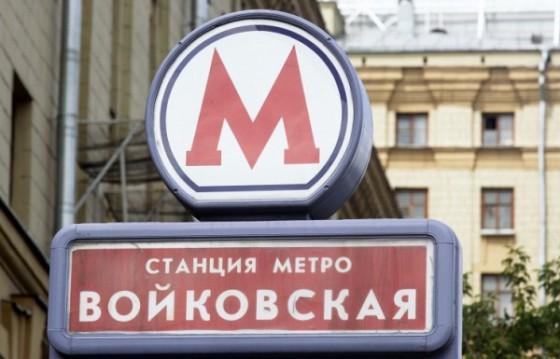 20160329-Патриарх Кирилл предлагает убрать имя Войкова из московской топонимики