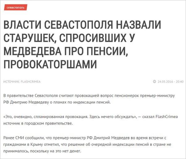 Похоже Савченко выпустили, чтобы заглушить фейл Медведева в Крыму :)