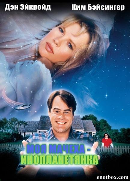 Моя мачеха – инопланетянка / My Stepmother Is an Alien (1988/WEB-DL/HDTVRip)