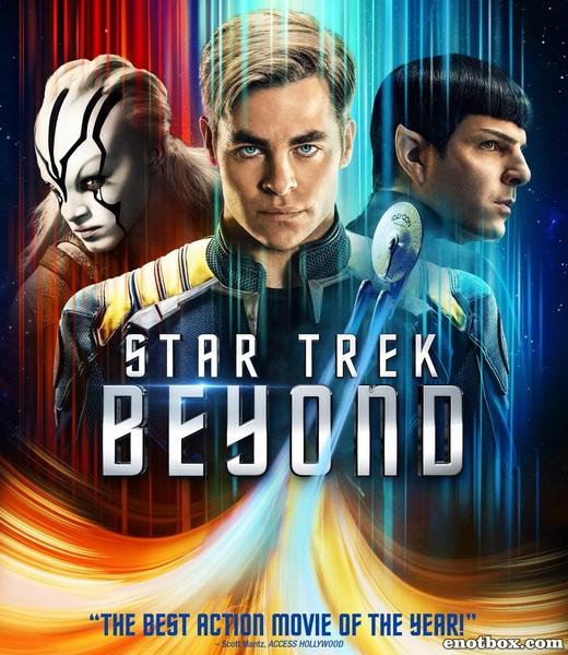 Стартрек: Бесконечность / Star Trek Beyond (2016/WEB-DL/WEB-DLRip)