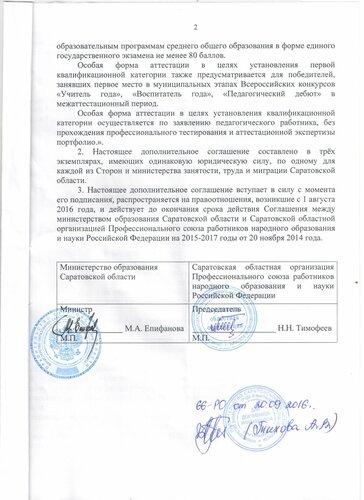 Допсоглашение от 12.09.2016 (2).jpg