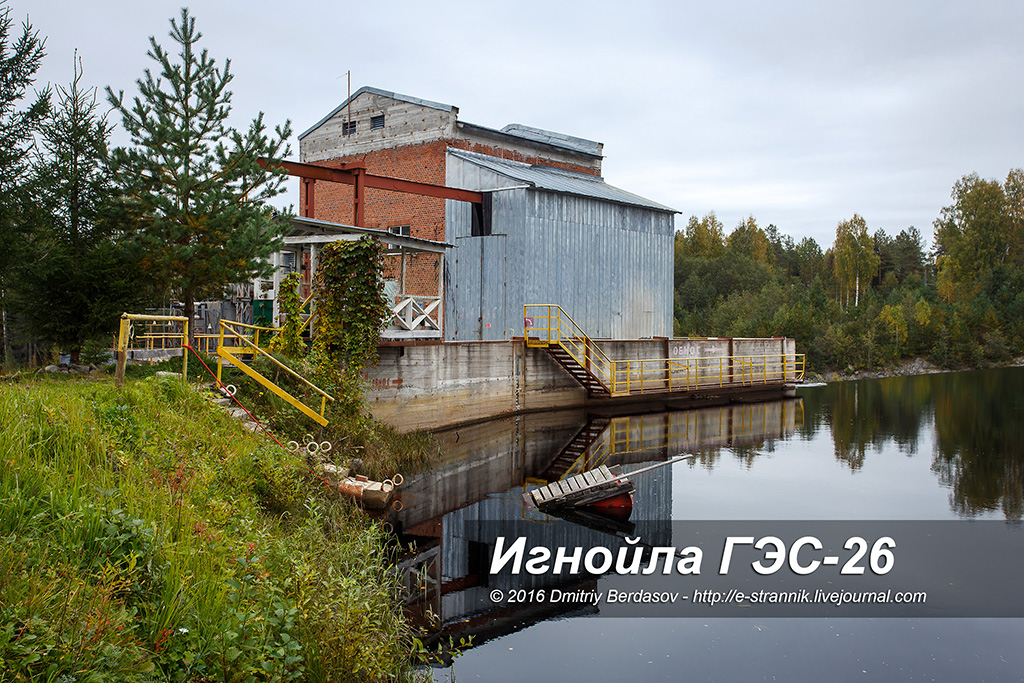 Малые ГЭС Карелии. Игнойла ГЭС-26