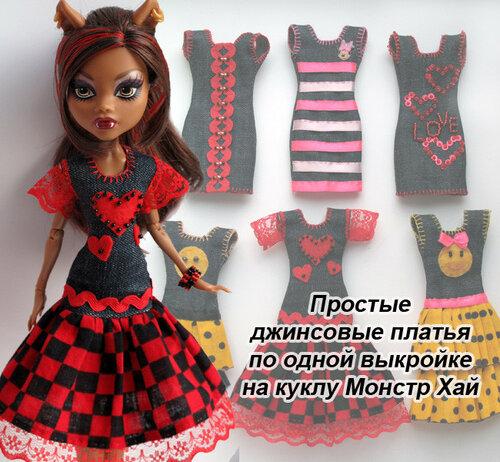 Как сшить платья для кукол монстр хай своими руками 187