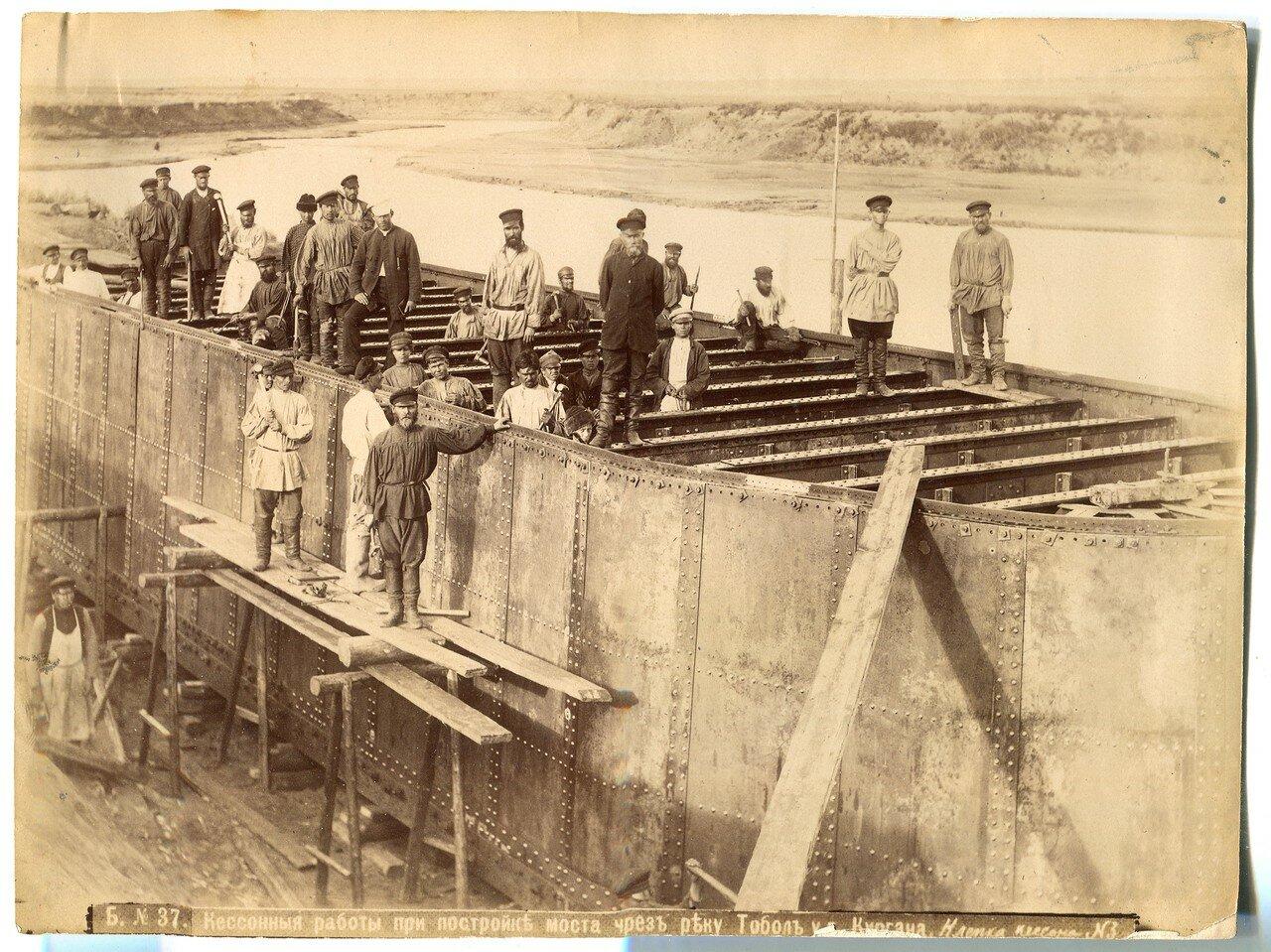 37. Кессонные работы при постройке моста через реку Тобол у Кургана