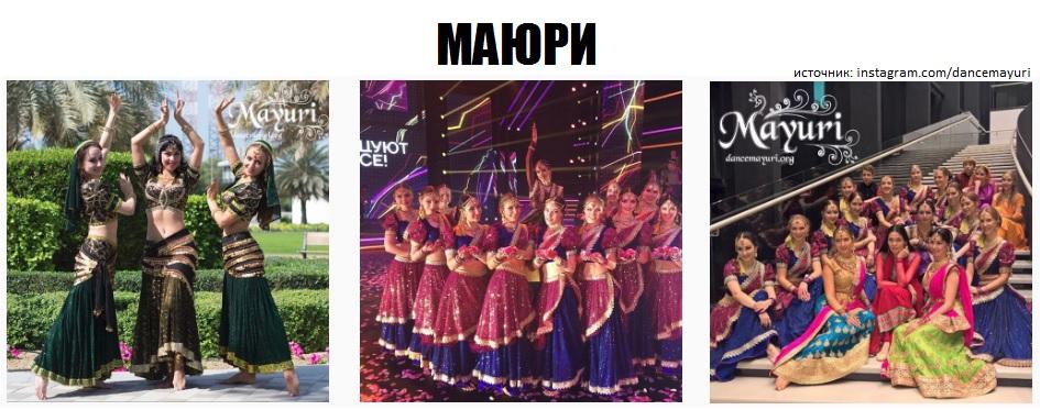 МАЮРИ участники шоу Танцуют все! Петрозаводск Фото, видео, инстаграм, мастер-классы индийские танцы