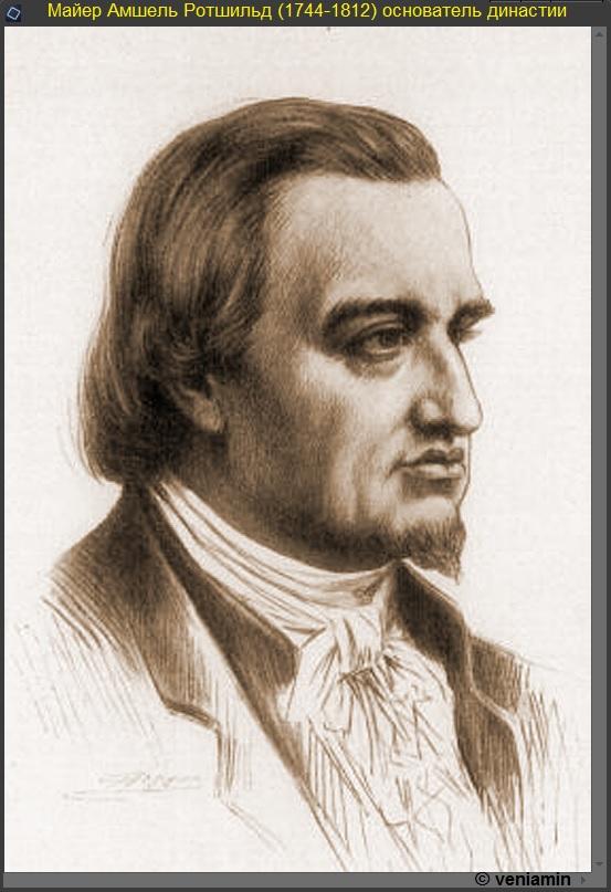 Mayer Amschel Rothschild, Майер Амшель Ротшильд (1744-1812) основатель династии. рамка