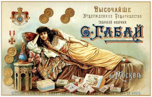 Реклама табака.jpg