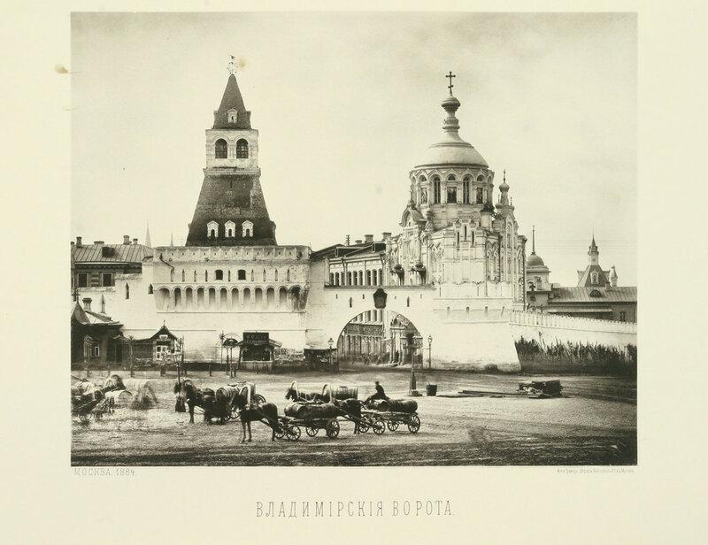 1884 Владимирские ворота (2).jpg