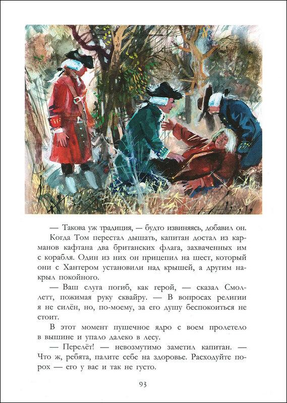 К. Ли и М. Салтыкова.