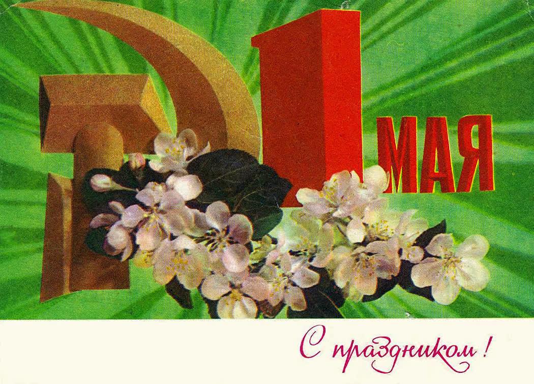 Открытки Поздравления с 1 Мая