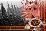 Открытка. С Днем Победы! 9 мая. Парад открытки фото рисунки картинки поздравления