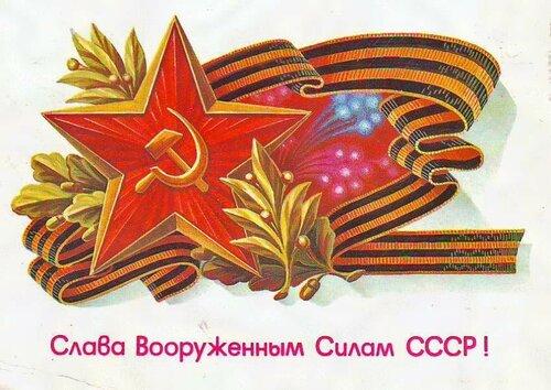 Победа вооруженных сил СССР! Слава им! открытка поздравление картинка