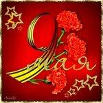 Яркая открытка. С Днем Победы! 9 мая.  Гвоздичка, звездочки открытки фото рисунки картинки поздравления