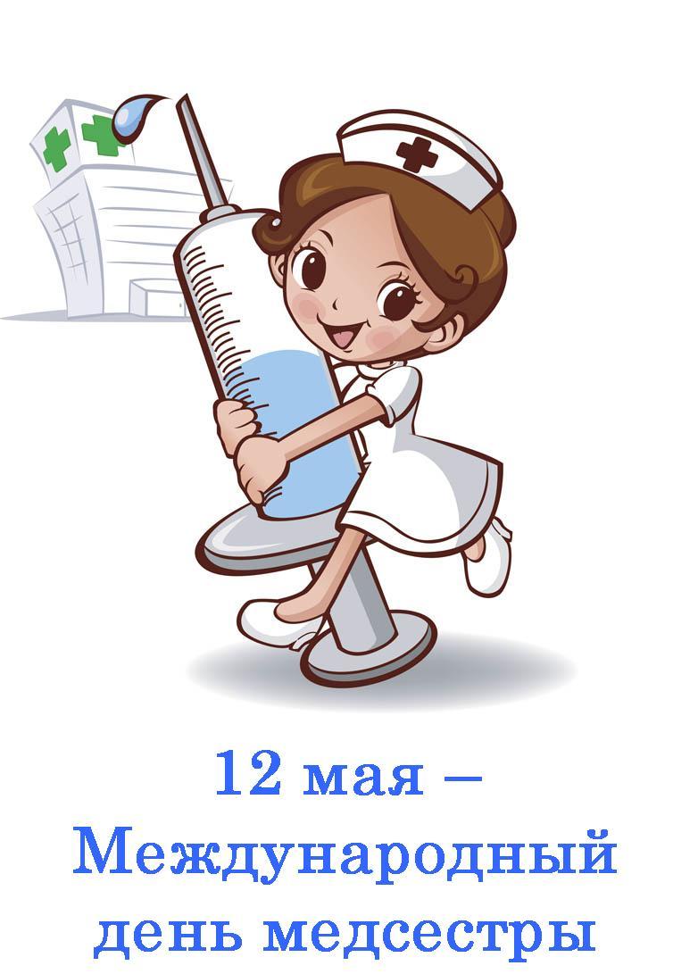 Открытки. С днем медицинской сестры! 12 мая. Сестричка со шприцем!