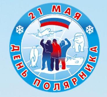 Открытки. День полярника! 21 мая! Полярники