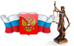 День российской адвокатуры! Поздравляем вас!