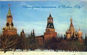 Наилучшие пожелания в Новом году ! Фото Б. Круцко. Планета, Москва, 1970.jpg