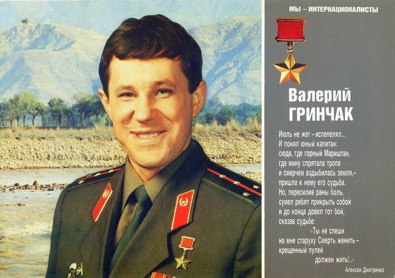 Валерий Гринчак.jpg