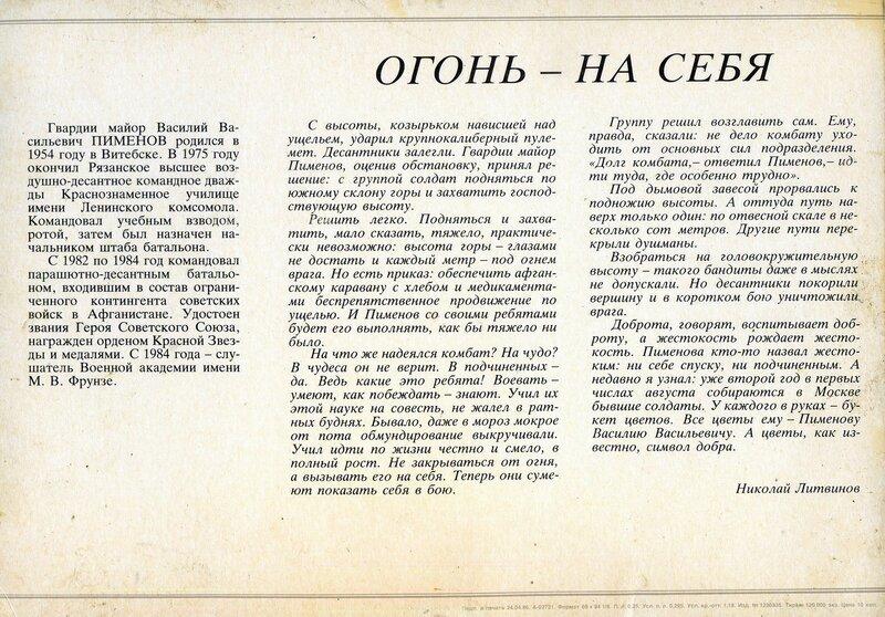 Василий Пименов (2).jpg