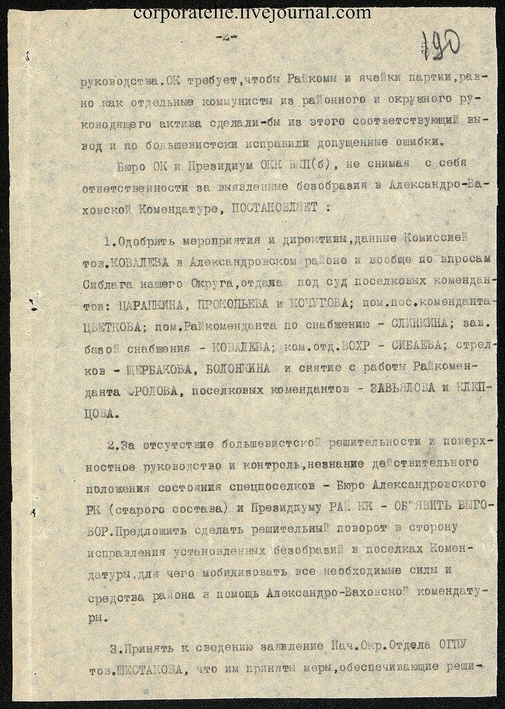 П-7, оп.1, д.628, 226.jpg
