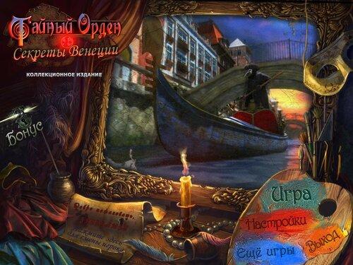 За гранью жестокости. Тайный Орден. Секреты Венеции. Коллекционное издание | Grim Facade: Mystery of Venice CE (Rus)