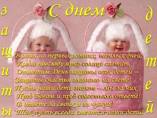 С днем защиты детей картинки и поздравления
