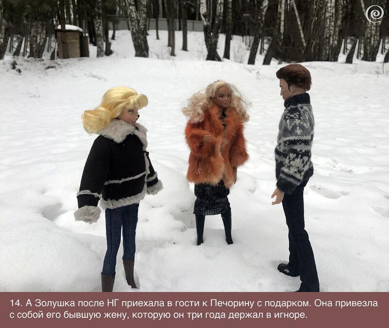 Фотосериал Разморозка. Сезон 4. Серия 2. Укротители