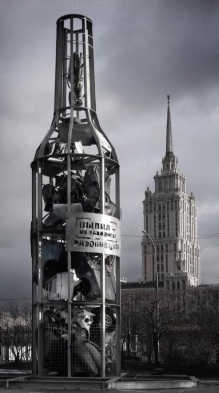 Осенью 2009 года гигантская бутылка высотой 12метров, наполненная разбитыми автомобилями, была уста