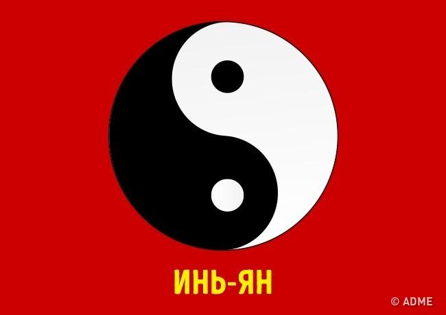 Предполагают, что изначально символ инь-ян пришел отбуддистов вI–IIIвеках. ВКитае иЯпонии инь-я