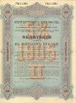 Второй внутренний 5 процентный заём 1905 года. 500 рублей
